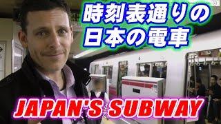 時刻表通りに来る日本の電車パート2 Japan's Subway- Always on Time! Tokyo Metro OMOTENASHI
