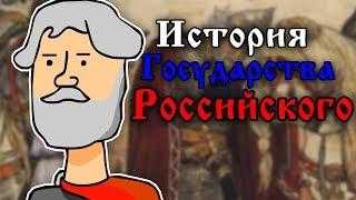 История Государства Российского.Часть 2 .Олег Вещий   The History of Russia. Part 2. Oleg the Seer