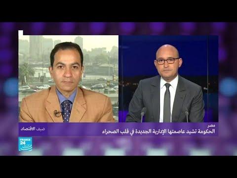 مصر: الحكومة تشيد عاصمتها الإدارية الجديدة في قلب الصحراء  - 12:55-2019 / 5 / 21