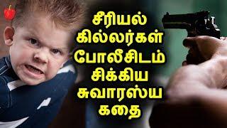 சீரியல் கில்லர்களான 'தந்தை-மகன்' போலீசிடம் சிக்கிய சுவாரஸ்ய கதை! | crime story tamil | Kudamilagai