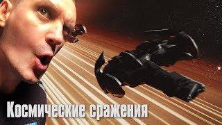 Русский варгейм про космические сражения