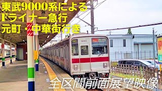 【東武9000系】3社直通  Fライナー急行  元町・中華街行き  全区間前面展望