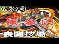仮面ライダー電王 7コンボ強化3つの超火力! 裏闘技場を攻略 【パズト…
