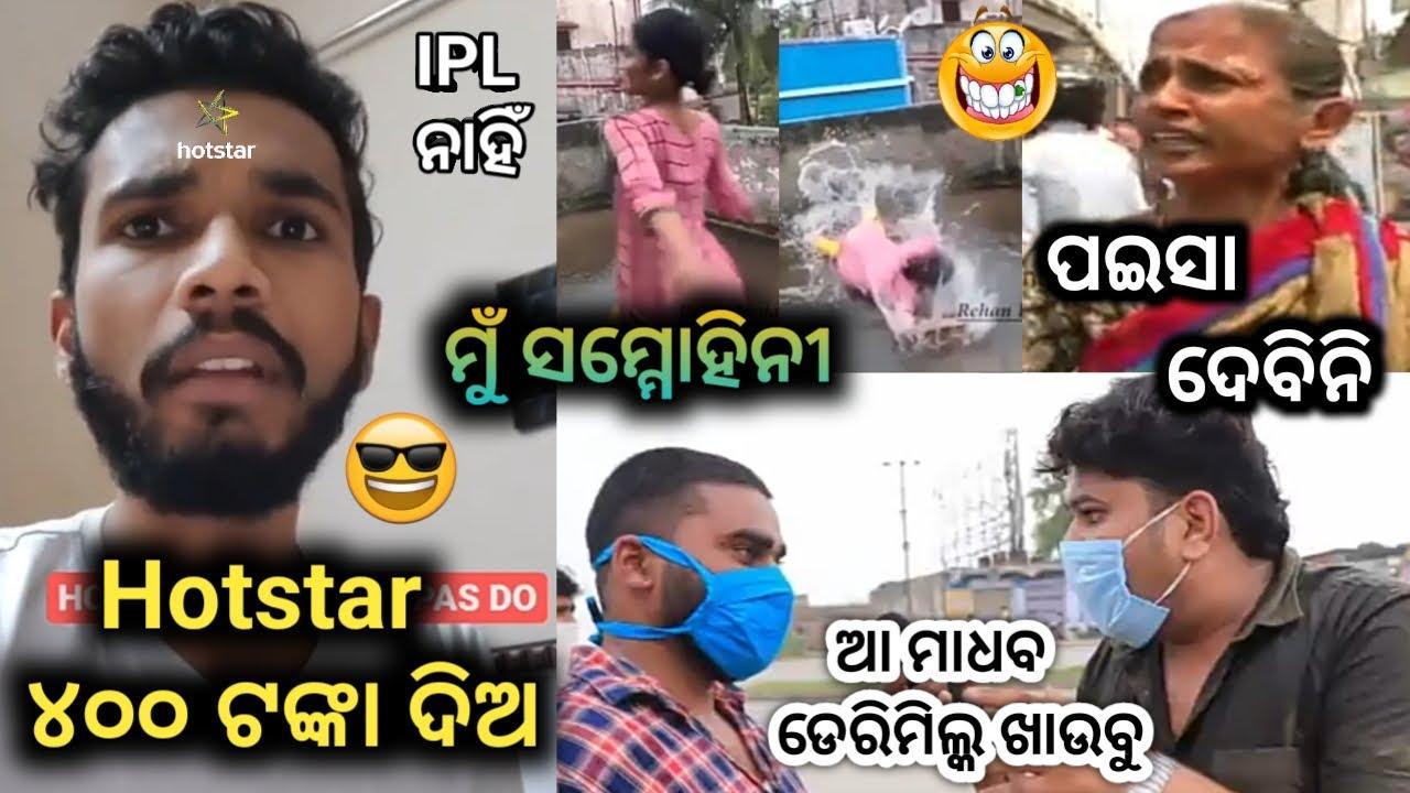 ସମ୍ମୋହିନୀ ନାଚ   Sammohini Song Dance, Odia Funny Reporter Viral Videos Odia Comedy    Berhampur Aj..
