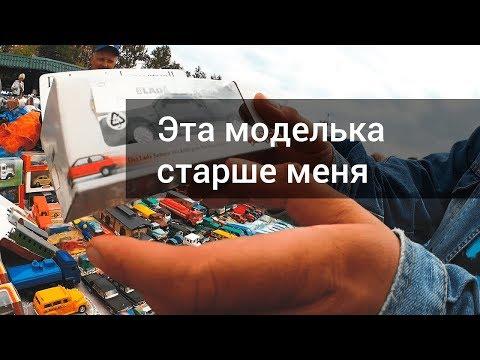 """Барахолка в Москве """"Левша"""" в Новоподрезково и классный колекционер"""