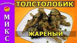 Жареный толстолобик - очень вкусный и простой рецепт! 💥