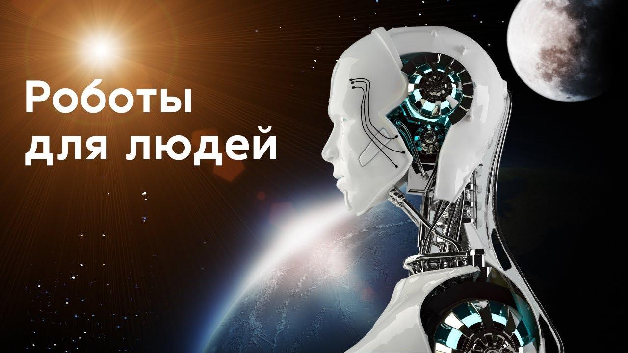 Роботы для людей