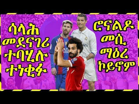 2ዜናታትን ጸብጻብን ስፖርት 22-01-2019| ሳላሕ መደናገሪ ተባሂሉ ተነቂፉ | Sport new