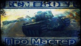 FCM 50 t - Наконец то мастер, фон бой.