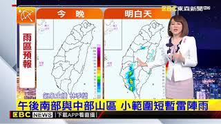 氣象時間 1081011 晚間氣象 東森新聞