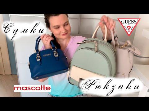 Мои сумки. Guess/Mascotte/Marmalato