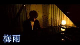 """梅雨に聴く""""Squall"""" & """"最後の雨"""" (福山雅治&中西保志) Piano Cover by 三浦コウ (Ko Miura)"""