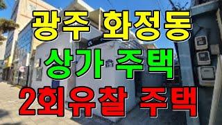 부동산경매 - 광주 서구 화정동 근린주택