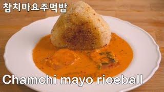 누룽지참치마요주먹밥   간단한 로제떡볶이 소스 만들기까…