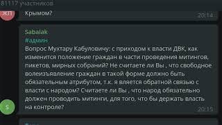 Прямой эфир с Мухтаром Аблязовым в Телеграм 10.03.2018