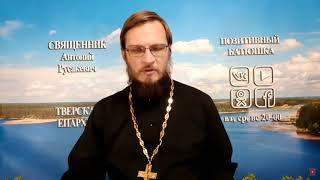 о  Антоний Русакевич о Игнатие Лапкине