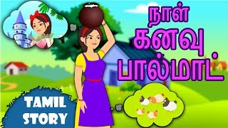 The Daydreaming Milkmaid | Tamil Stories for Kids | Grandma Stories | Moral Stories | Koo Koo Tv
