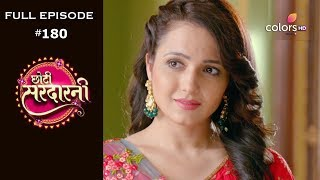 Choti Sarrdaarni - 15th February 2020 - छोटी सरदारनी - Full Episode
