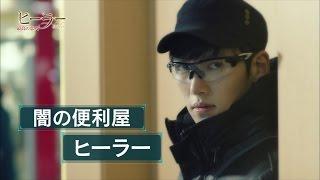 奇皇后-ふたつの愛 涙の誓い-」チ・チャンウク×「シティーハンター in S...