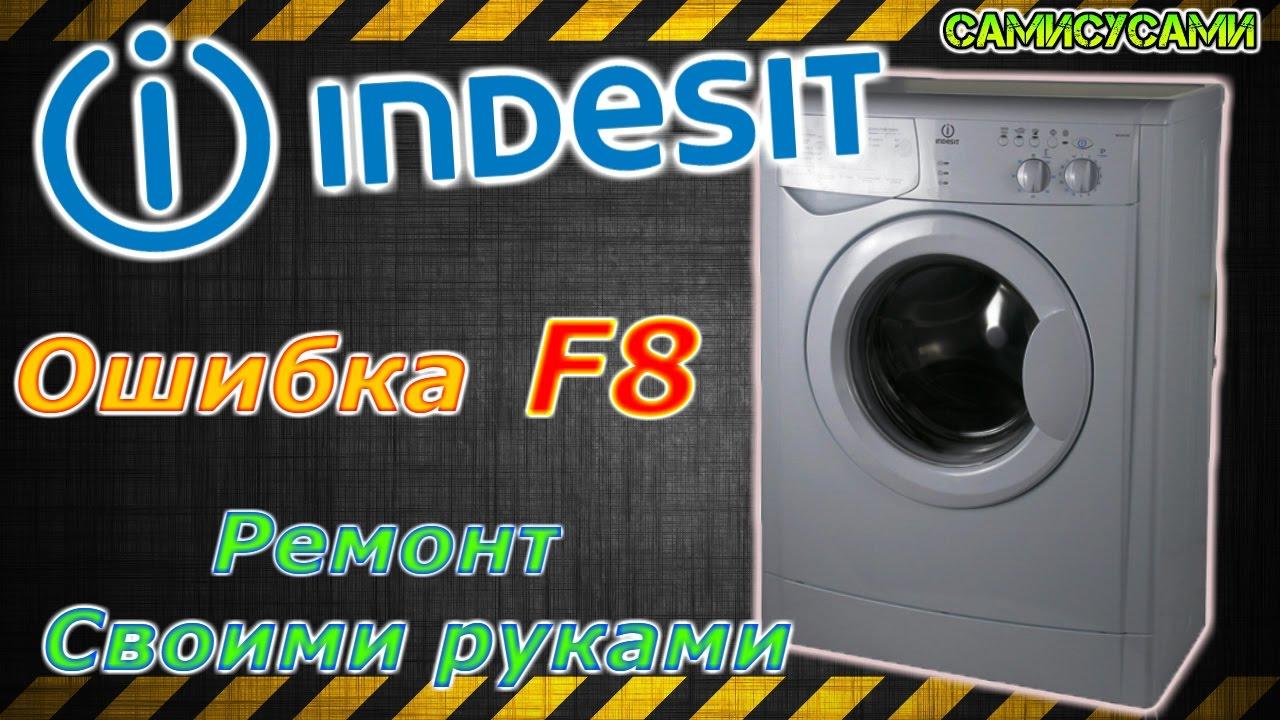 Как отремонтировать стиральную машину индезит своими руками фото 481