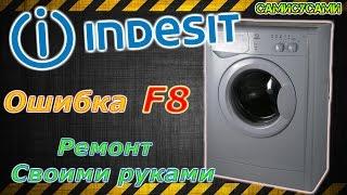 Ремонт пральної машини INDESIT. Помилка F8. Заміна реле.