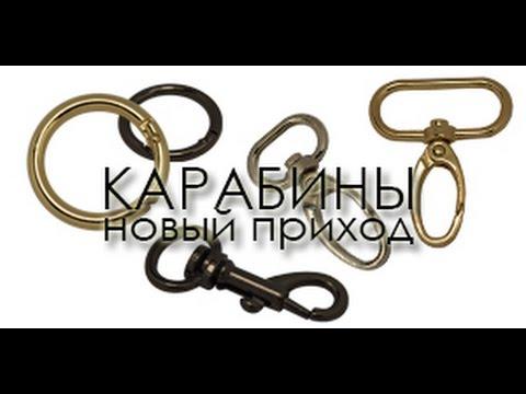 Большой выбор карабинов для альпинизма, скалолазания и туризма в туристическом магазине x-zone г. Киев.