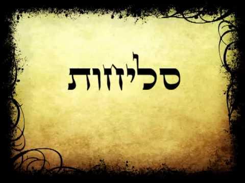 382 סליחות - מפי החזן משה חבושה היו'