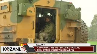 Ο Ν. Παούνης για την κατάληψη του Αφρίν από τους Τούρκους