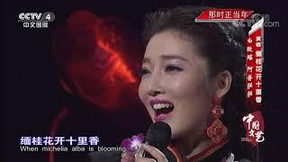 《中国文艺》 20200324 那时正当年| CCTV中文国际