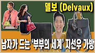 남자여자 명품가방,클러치 추천 브랜드 (델보) | 리뷰…