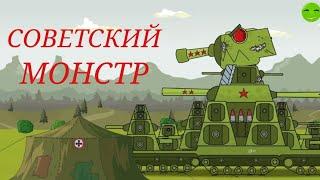 × - СОВЕТСКИЙ МОНСТР - КВ-44 - × - Клипы мультики про танки