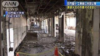 震災遺構 津波火災の爪痕残る 旧門脇小学校公開(19/10/10)