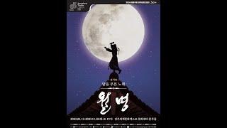 2020 경주브랜드공연 뮤지컬 월명(月明):달을 부른 …