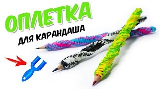 ✏️ ОПЛЕТКА ДЛЯ КАРАНДАША на РОГАТКЕ без СТАНКА | Rainbow Loom Pen or Pencil grip!
