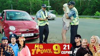 ▶️ На Троих 9 сезон 21 серия
