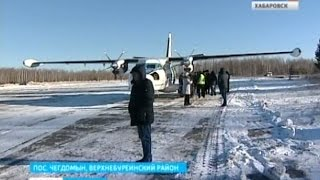 Вести-Хабаровск. Технический рейс в поселок Чегдомын(Первый за несколько десятилетий авиарейс отправился в поселок Чегдомын. Все это время добраться в Верхнебу..., 2016-12-28T06:48:19.000Z)