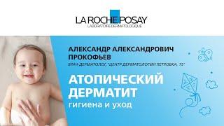 Гигиена и уход за кожей при АТОПИЧЕСКОМ ДЕРМАТИТЕ