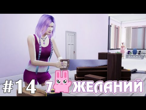 Мастер-ломастер - The Sims 4 - 7 желаний #14
