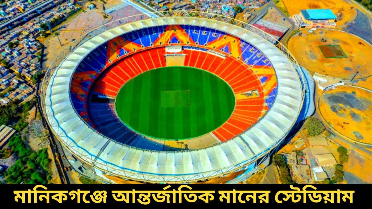 Download মানিকগঞ্জ পদ্মার পাড়ে নির্মাণ হচ্ছে আন্তর্জাতিক মানের ক্রিকেট স্টেডিয়াম। Manikganj Cricket Stadium