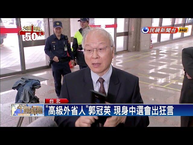 郭冠英「代表中共監督台灣選舉」 本土政黨提告-民視新聞