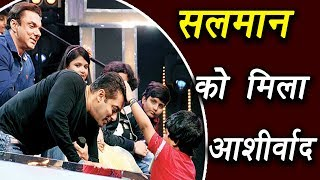 Salman Khan gets BLESSINGS from 5 yr old Jayash on Sa Re Ga Ma Pa Lil Champs | FilmiBeat