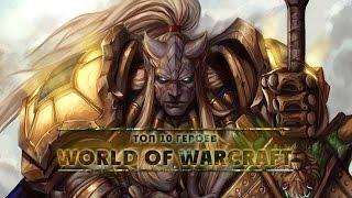 [WarCraft] 10 великих героев World of Warcraft