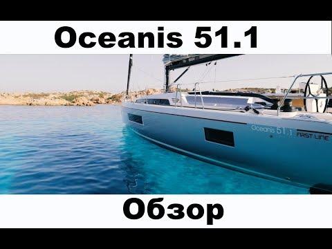 Beneteau Oceanis 51.1, обзор яхты   Cupiditas   Купидитас
