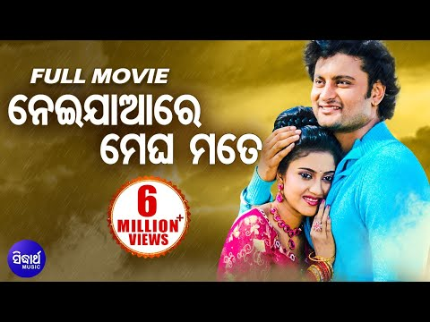 NEIJARE MEGHA MOTE Odia Super Hit Full Film | Anubhav, Barsha |  Sidharth TV
