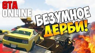 GTA 5 Online (PS4) - Безумное дерби! #50