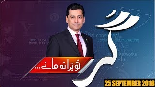 Gar Tu Bura Na Mane with Fasial Qureshi & Muhammad Ali Durrani | 25 September 2018 | Public News