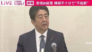 安倍氏「国民、国会議員にお詫び」不起訴受け会見(2020年12月24日) - YouTube