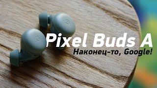 Обзор Pixel Buds A-Series — первые ОТЛИЧНЫЕ наушники от Google