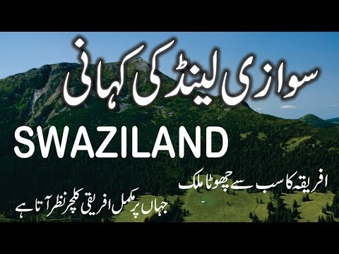 Travel Documentary of Swaziland in Urdu/Hindi History Tour Information of Swaziland