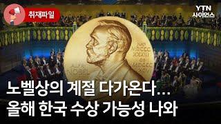 [사이언스 취재파일] 노벨상의 계절 다가온다…올해 한국…